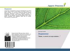Bookcover of Эндемики