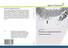 Bookcover of Полюсы недоступности