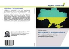 Buchcover von Прощание с Ходорковским