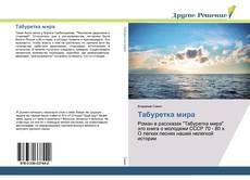 Bookcover of Табуретка мира