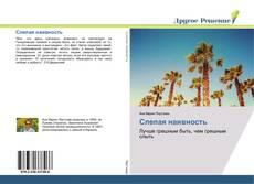Bookcover of Слепая наивность