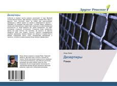 Bookcover of Дезертиры