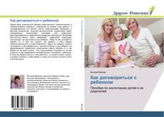 Buchcover von Как договориться с ребенком