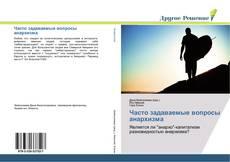Bookcover of Часто задаваемые вопросы анархизма