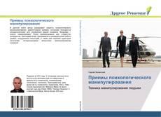 Bookcover of Приемы психологического манипулирования