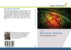 Bookcover of Игры богов. Трилогия
