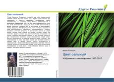 Bookcover of Цвет сельный