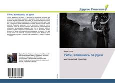 Buchcover von Уйти, взявшись за руки