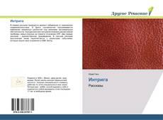 Bookcover of Интрига