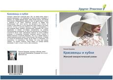 Bookcover of Красавицы и кубки