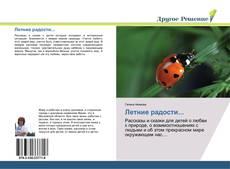 Capa do livro de Летние радости