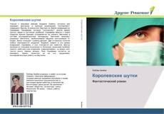Bookcover of Королевские шутки