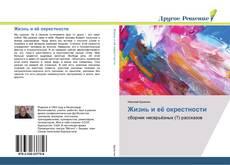 Bookcover of Жизнь и её окрестности