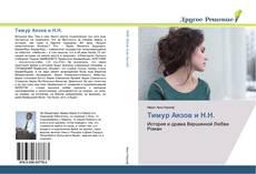 Couverture de Тимур Аязов и Н.Н.