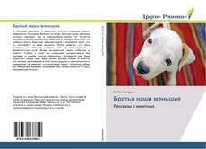 Bookcover of Братья наши меньшие