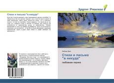 "Capa do livro de Стихи и письма ""в никуда"""