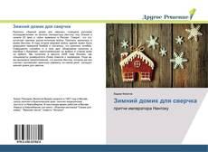 Обложка Зимний домик для сверчка