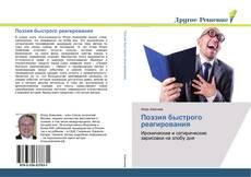 Bookcover of Поэзия быстрого реагирования