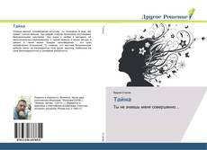Capa do livro de Тайна