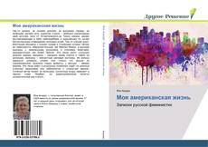 Bookcover of Моя американская жизнь