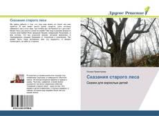 Capa do livro de Сказания старого леса