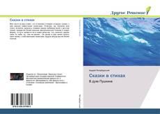 Buchcover von Сказки в стихах
