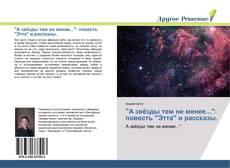 """Couverture de """"А звёзды тем не менее..."""": повесть """"Этта"""" и рассказы."""