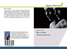 Bookcover of Мы и Они