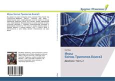 Bookcover of Игры богов.Трилогия.Книга3