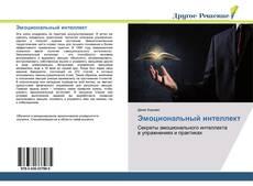 Bookcover of Эмоциональный интеллект