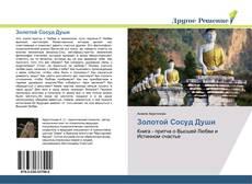Золотой Сосуд Души kitap kapağı