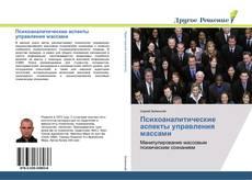 Bookcover of Психоаналитические аспекты управления массами