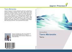 Bookcover of Танго Метанойи