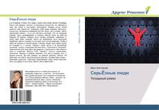 Bookcover of СерьЁзные люди