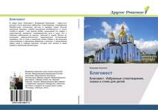 Bookcover of Благовест