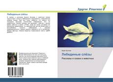Bookcover of Лебединые слёзы