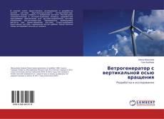 Bookcover of Ветрогенератор с вертикальной осью вращения