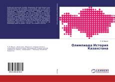 Borítókép a  Олимпиада История Казахстана - hoz