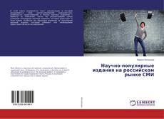 Bookcover of Научно-популярные издания на российском рынке СМИ