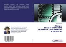 Buchcover von Жанры документального телекино: становление и развитие