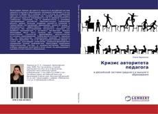 Capa do livro de Кризис авторитета педагога