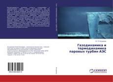 Portada del libro de Газодинамика и термодинамика паровых турбин АЭС