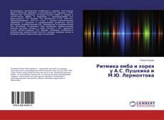 Buchcover von Ритмика ямба и хорея у А.С. Пушкина и М.Ю. Лермонтова