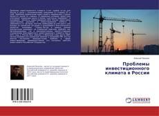 Copertina di Проблемы инвестиционного климата в России