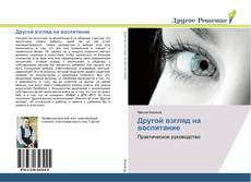 Bookcover of Другой взгляд на воспитание