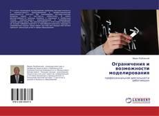 Bookcover of Ограничения и возможности моделирования