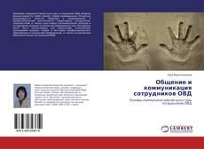 Portada del libro de Общение и коммуникация сотрудников ОВД