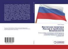 Обложка Восточная политика России и проблемы безопасности