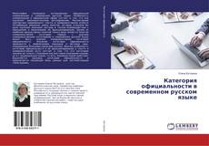 Bookcover of Категория официальности в современном русском языке