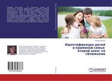 Couverture de Идентификация детей в приёмной семье: второй шанс на сближение